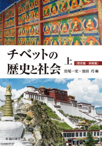 メール便利用不可 チベットの歴史と社会 上 歴史篇 宗教篇 雑誌 送料無料 編 池田巧 本 未使用品 岩尾一史