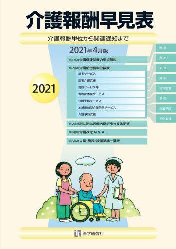 メール便利用不可 介護報酬早見表 2021年4月版 お得クーポン発行中 格安激安 医学通信社 雑誌 本