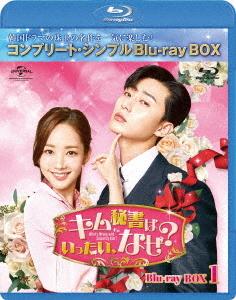 【送料無料選択可】 キム秘書はいったい、なぜ?[Blu-ray] BOX 1 コンプリート・シンプルBD-BOX 6 000円シリーズ [期間限定生産/廉価版] / TVドラマ