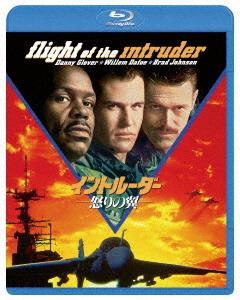 イントルーダー -怒りの翼- 洋画 評判 Blu-ray 春の新作続々