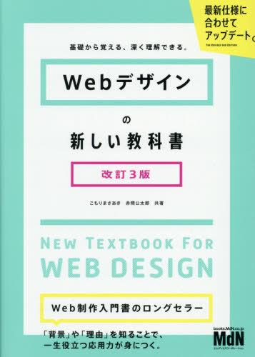 メール便利用不可 Webデザインの新しい教科書 基礎から覚える 深く理解できる 本 赤間公太郎 雑誌 半額 こもりまさあき 共著 WEB限定