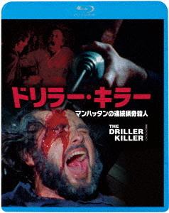 ドリラー 限定価格セール キラー マンハッタンの連続猟奇殺人 洋画 新作からSALEアイテム等お得な商品満載 廉価版 Blu-ray
