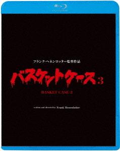 直輸入品激安 バスケットケース3 おトク Blu-ray 洋画 廉価版