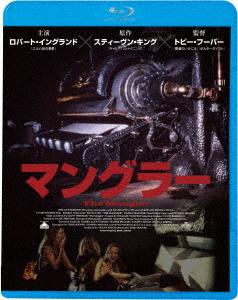 マングラー Blu-ray 洋画 廉価版 初売り 高価値