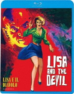 リサと悪魔 スーパーセール 全国どこでも送料無料 Blu-ray 廉価版 洋画