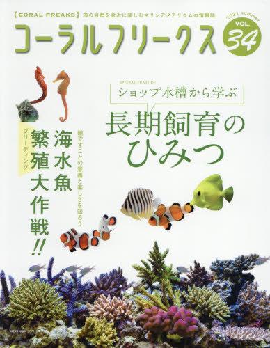 メール便利用不可 売り込み コーラルフリークス 34 定番から日本未入荷 本 雑誌 ネコパブリッシング NEKO