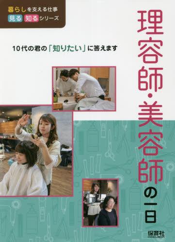 メール便利用不可 理容師 美容師の一日 本 贈物 雑誌 に答えます WILLこども知育研究所 暮らしを支える仕事見る知るシリーズ:10代の君の 知りたい 編著 日時指定