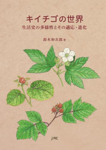 メール便利用不可 期間限定送料無料 キイチゴの世界 テレビで話題 本 著 雑誌 鈴木和次郎