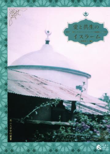 メール便利用不可 愛と共生のイスラーム 本 雑誌 『4年保証』 編著 在庫一掃 南山大学学術叢書 石原美奈子