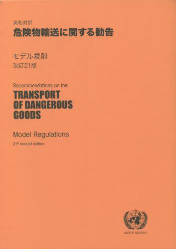 【メール便利用不可】 英和対訳 危険物輸送に関する勧告 改21[本/雑誌] / 化学工業日報社