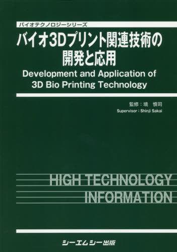 メール便利用不可 バイオ3Dプリント関連技術の開発と応用 本 雑誌 最安値 監修 境慎司 バイオテクノロジーシリーズ 日本正規代理店品