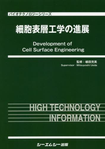 メール便利用不可 安心の定価販売 セール価格 細胞表層工学の進展 本 雑誌 バイオテクノロジーシリーズ 監修 植田充美