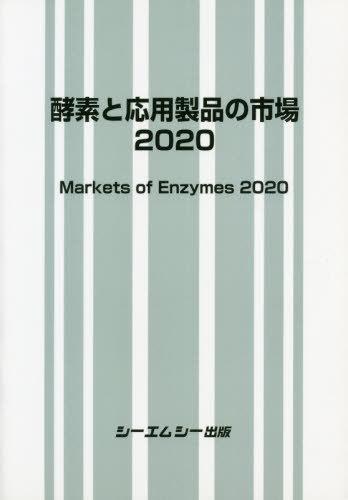 メール便利用不可 '20 営業 酵素と応用製品の市場 本 雑誌 シーエムシー出版 付与