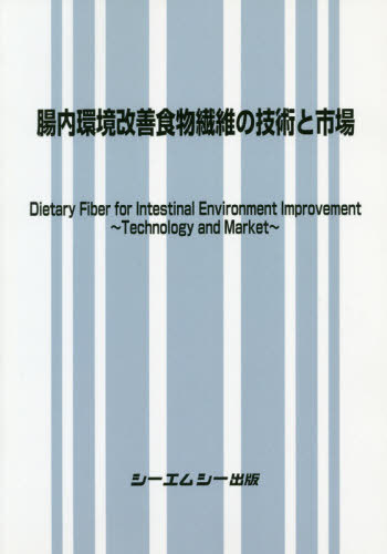 メール便利用不可 腸内環境改善食物繊維の技術と市場 本 シーエムシー出版 特売 雑誌 正規激安