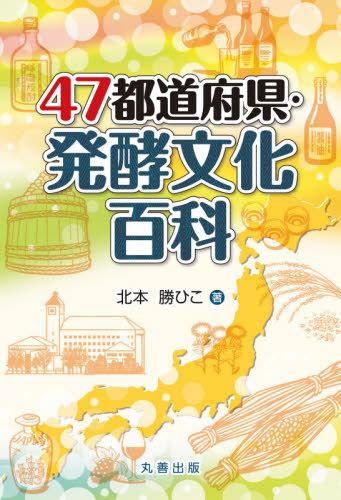 メール便利用不可 47都道府県 発酵文化百科 本 雑誌 著 公式 北本勝ひこ 贈与