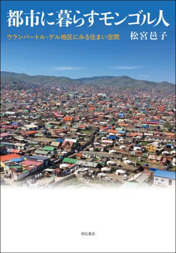 NEW メール便利用不可 都市に暮らすモンゴル人 本 雑誌 著 松宮邑子 定番から日本未入荷