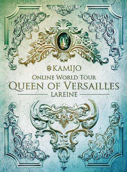 メイルオーダー メール便利用不可 Queen of Versailles -LAREINE- Blu-ray Blu-ray+2CD 初回限定版 サイン会撮影会 KAMIJO オンラインイベントチケット 特典: 即納最大半額