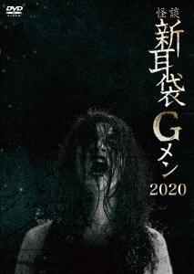 送料無料選択可 怪談新耳袋Gメン 2020 OUTLET SALE お得クーポン発行中 邦画 DVD
