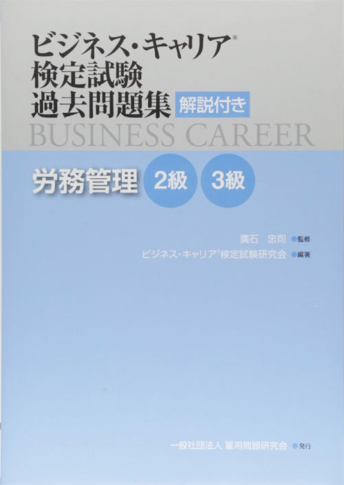 メール便利用不可 労務管理 本 雑誌 2級 キャリア検定試験過去問題集 即納 市販 ビジネス 雇用問題研究会 3級