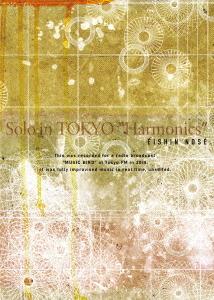 """送料無料選択可 Solo in TOKYO """"Harmonics"""" 好評受付中 DVD 超特価 野瀬栄進"""