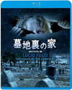 直送商品 送料無料選択可 墓地裏の家 洋画 Blu-ray 人気激安
