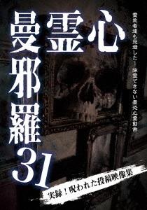 【送料無料選択可】 心霊曼邪羅[DVD] 31 / ドキュメンタリー