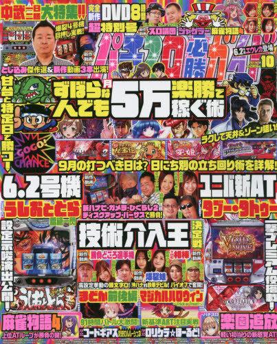 書籍のメール便同梱は2冊まで パチスロ必勝ガイド 本 デポー 訳あり ガイドワークス 雑誌 2021年10月号