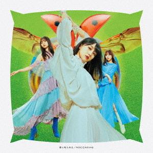 君に叱られた[CD] [CD+Blu-ray/TYPE-A] / 乃木坂46