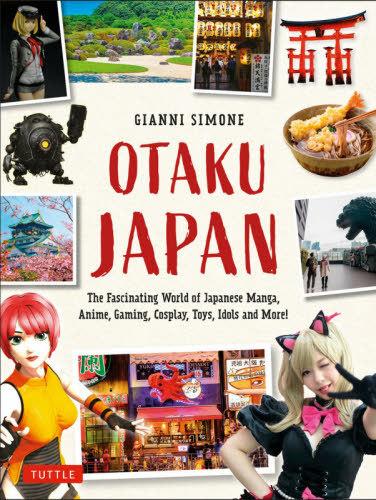 メール便利用不可 OTAKU JAPAN 本 雑誌 〔著〕 販売 プレゼント GIANNISIMONE