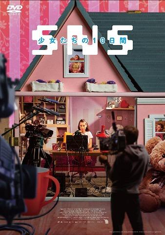 送料無料選択可 SNS 高級な -少女たちの10日間- DVD 洋画 大放出セール