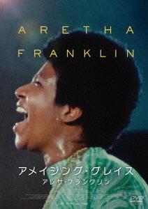 送料無料選択可 アメイジング グレイス アレサ フランクリン 洋画 マーケティング 限定品 DVD