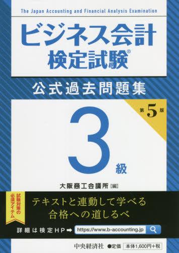 メール便利用不可 ビジネス会計検定試験公式過去問題集3級 本 大阪商工会議所 編 雑誌 マーケティング 現品