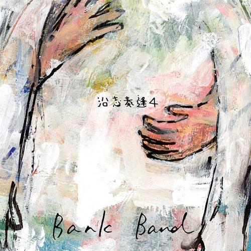 沿志奏逢[CD] 4 / Bank Band