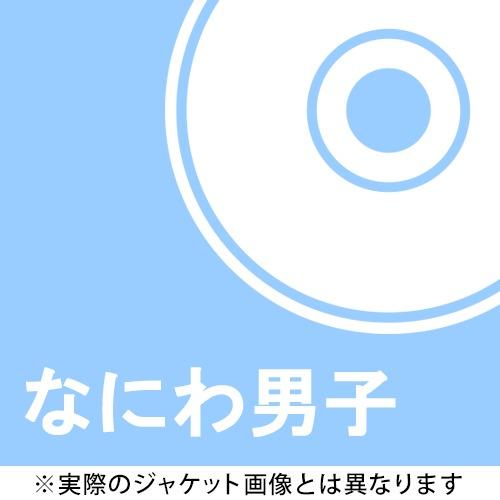 初心 LOVE (うぶらぶ)[CD] [3タイプ一括購入セット] / なにわ男子
