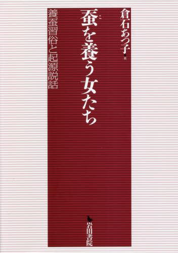 メール便利用不可 メーカー公式ショップ 蚕を養う女たち 売れ筋 本 雑誌 著 倉石あつ子