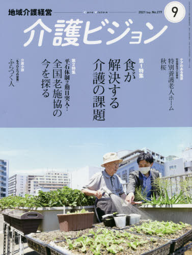 メール便利用不可 地域介護経営介護ビジョン 2021 9 雑誌 本 出群 激安セール 日本医療企画
