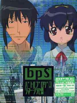BPS~バトルプログラマーシラセ[DVD] / アニメ