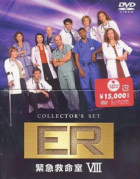 ER緊急救命室VIII [エイト] DVDコレクターズセット[DVD] / TVドラマ / ※ゆうメール利用不可