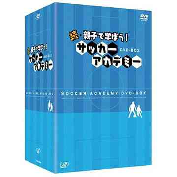 続・親子で学ぼう! サッカーアカデミー DVD-BOX[DVD] / サッカー