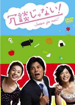 冗談じゃない! DVD-BOX[DVD] / TVドラマ