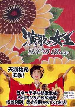 演歌の女王 DVD-BOX[DVD] / TVドラマ