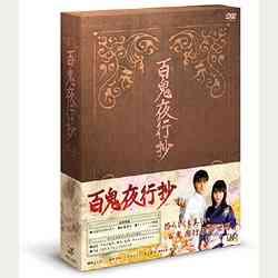 百鬼夜行抄 DVD-BOX[DVD] / TVドラマ