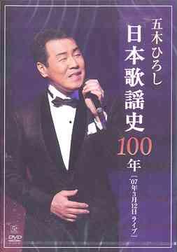 五木ひろし日本歌謡史100年[DVD] / 五木ひろし