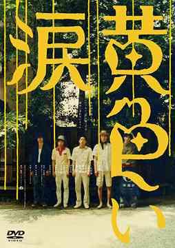 送料無料選択可 店 超激安特価 黄色い涙 通常版 DVD 邦画