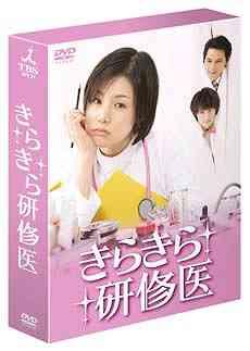 きらきら研修医 DVD BOX[DVD] / TVドラマ
