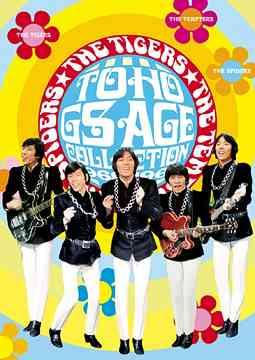 TOHO GS age collection ~東宝GS映画BOX~[DVD] / 邦画