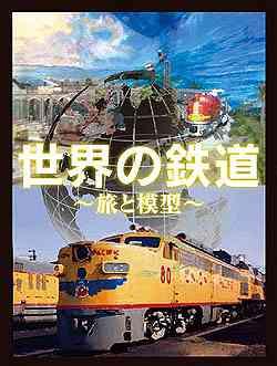 世界の鉄道~旅と模型~ DVD-BOX[DVD] / 鉄道