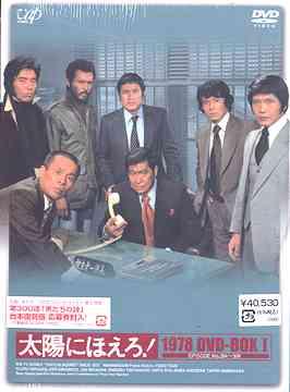 太陽にほえろ! 1978 DVD-BOX I [限定生産][DVD] / TVドラマ