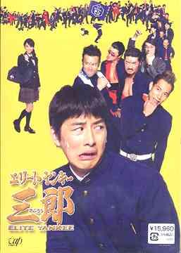 エリートヤンキー三郎 DVD-BOX[DVD] / TVドラマ