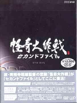 怪奇大作戦 セカンドファイル 豪華版 [2DVD+1CD] / 特撮